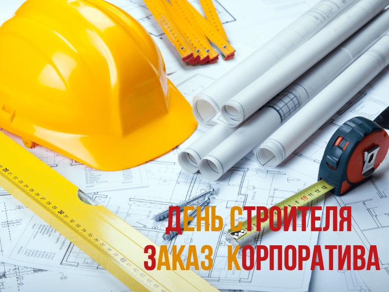 Корпоратив на день строителя